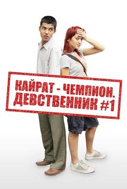 Постер фильма Кайрат-чемпион. Девственник №1 (2009)