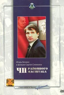 Постер фильма ЧП районного масштаба (1988)