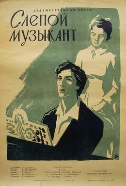 Постер фильма Слепой музыкант (1960)