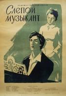 Слепой музыкант (1960)