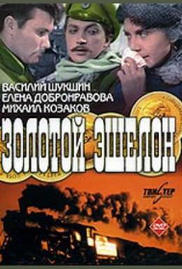 Постер фильма Золотой эшелон (1959)