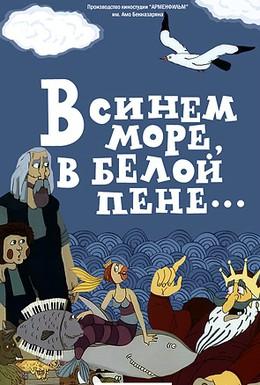 Постер фильма В синем море, в белой пене... (1984)
