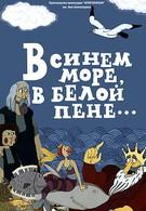 В синем море, в белой пене... (1984)