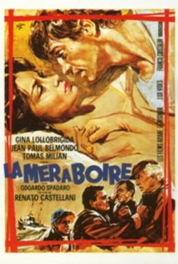 Постер фильма Бурное море (1963)