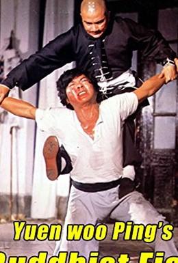 Постер фильма Кулак буддиста (1980)