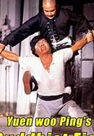 Кулак буддиста (1980)
