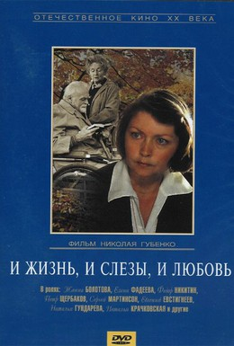 Постер фильма И жизнь, и слезы, и любовь (1983)