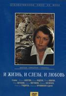 И жизнь, и слезы, и любовь (1984)