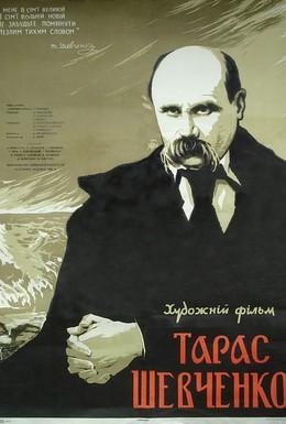 Постер фильма Тарас Шевченко (1951)