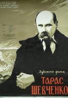 Тарас Шевченко (1951)
