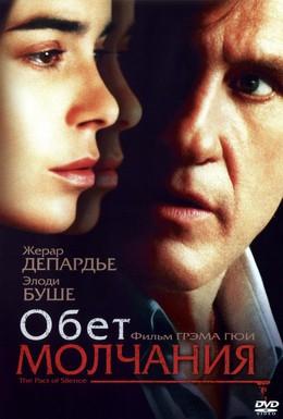 Постер фильма Обет молчания (2003)