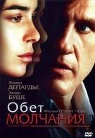 Обет молчания (2003)