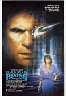 Восход Черной луны (1986)