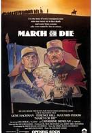 Легионеры (1977)