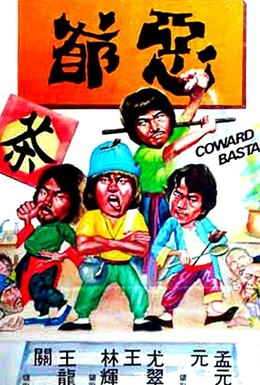 Постер фильма Трусливый ублюдок (1980)
