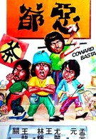 Трусливый ублюдок (1980)