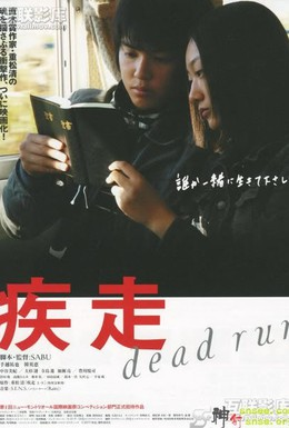 Постер фильма Смертельный побег (2005)