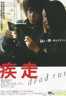 Смертельный побег (2005)