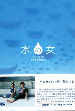 Постер фильма Дочь воды (2002)