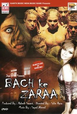 Постер фильма Злющие мертвецы (2008)
