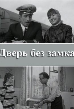 Постер фильма Дверь без замка (1973)