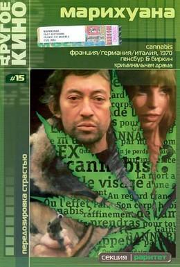 Постер фильма Марихуана (1970)