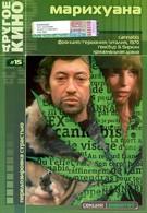 Марихуана (1970)