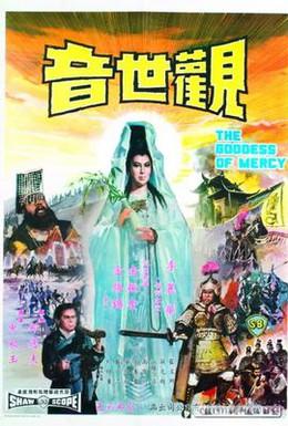 Постер фильма Наблюдающая звуки мира (1967)