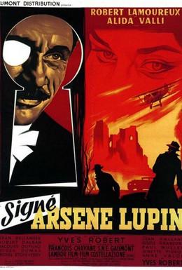 Постер фильма Подписано: Арсен Люпен (1959)