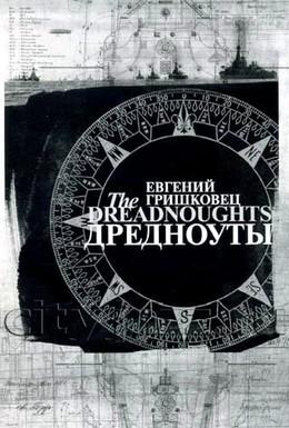 Постер фильма Евгений Гришковец: Дредноуты (2006)