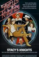Выигрыш (1983)