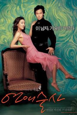 Постер фильма Волшебная любовь (2005)