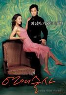 Волшебная любовь (2005)