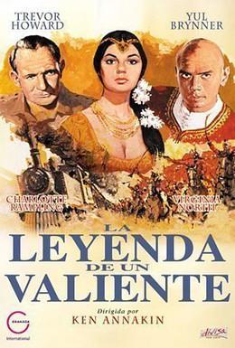 Постер фильма Долгая дуэль (1967)