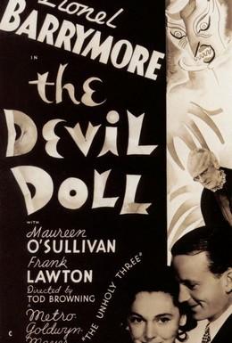 Постер фильма Дьявольская кукла (1936)