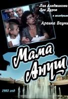 Мама Ануш (1983)