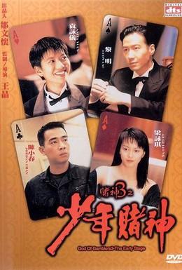 Постер фильма Бог игроков 3: Ранние годы (1996)
