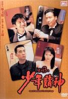 Бог игроков 3: Ранние годы (1996)