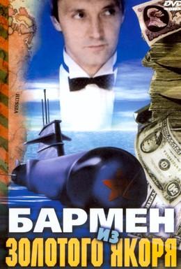 Постер фильма Бармен из Золотого якоря (1986)