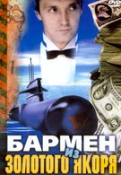 Бармен из Золотого якоря (1986)
