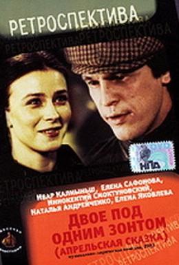 Постер фильма Двое под одним зонтом: Апрельская сказка (1983)