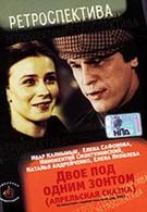 Двое под одним зонтом: Апрельская сказка (1983)