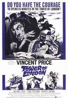 Башня смерти (1962)