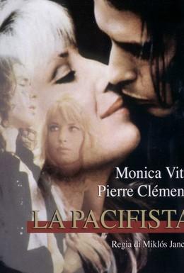 Постер фильма Пацифистка (1970)
