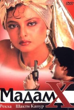 Постер фильма Мадам X (1994)