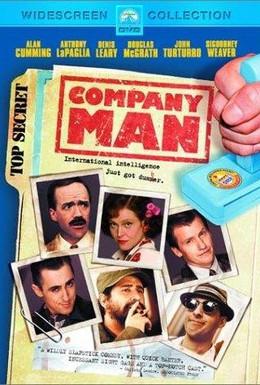 Постер фильма Свой парень (2000)