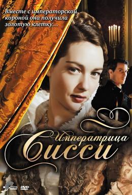 Постер фильма Императрица Сисси (2009)