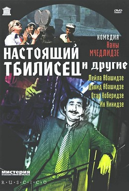 Постер фильма Настоящий тбилисец и другие (1976)