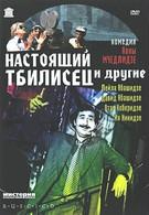 Настоящий тбилисец и другие (1976)
