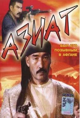 Постер фильма Азиат (1991)